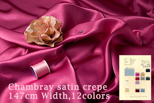 二色の濃淡に見えてとても綺麗なシャンブレー・サテン