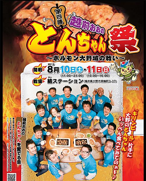 とんちゃん祭ホームページ