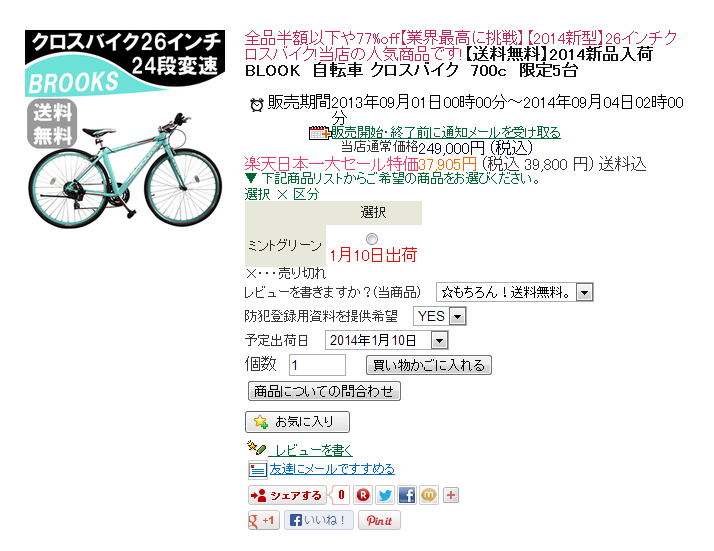 このお店の通常価格約25万円の自転車