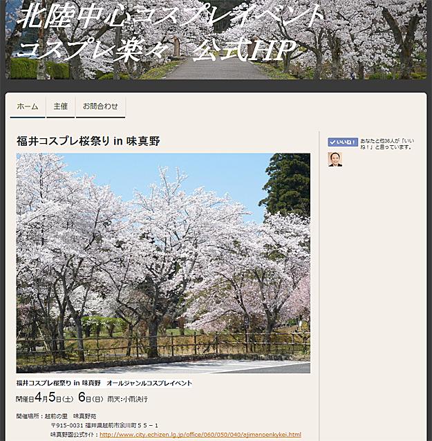 福井コスプレ桜祭り in 味真野