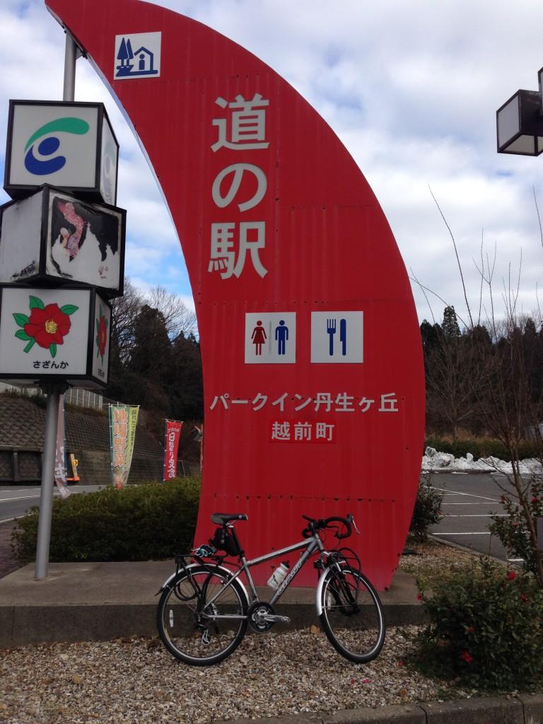 丹生の道の駅