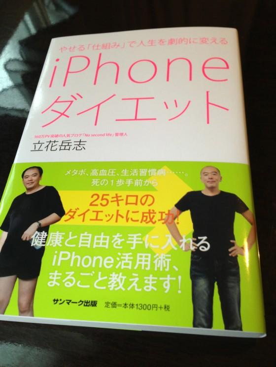 iPhoneダイエット