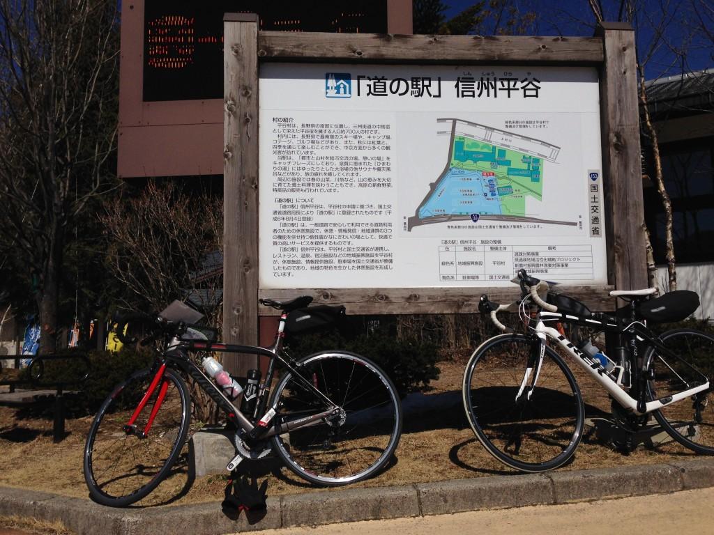 折り返し地点の長野県平谷