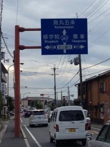 京都 北山通り