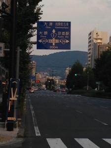 国道1号線 京都駅近く?