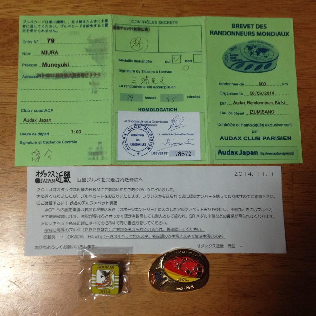 ブルベの認定書(表)とメダル